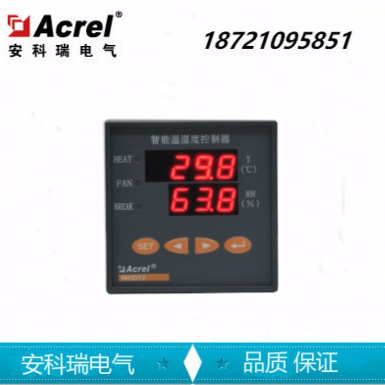 安科瑞WHD72-11智能型温湿度控制器防凝露控制器温控加热除湿