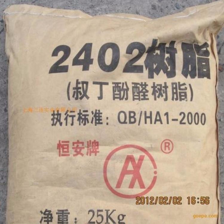 上门回收酚醛树脂厂家 回收各种固体树脂