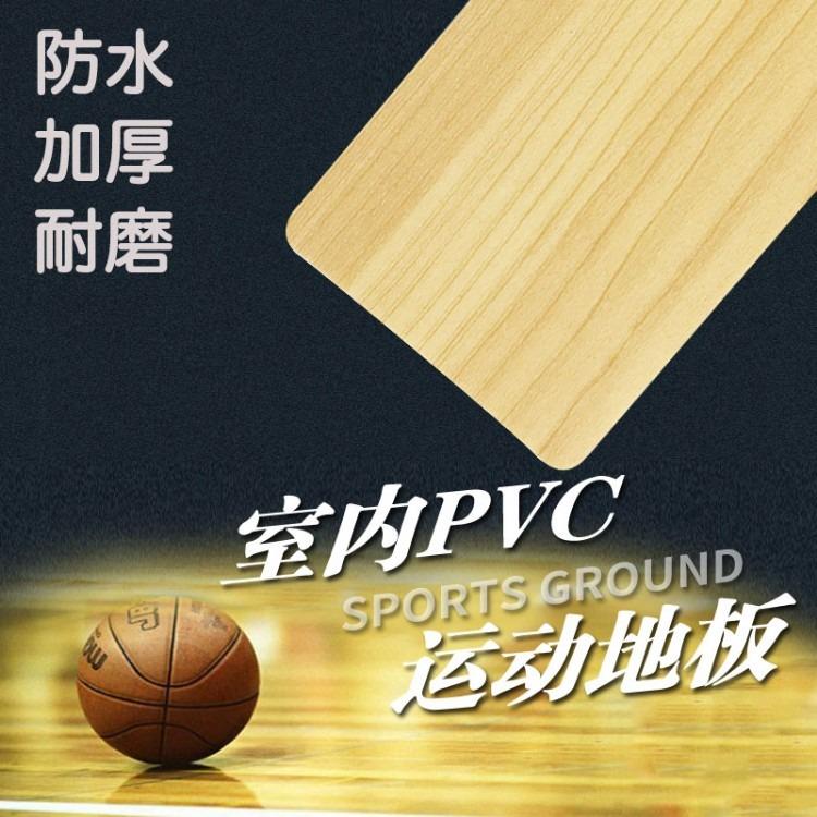 篮球场室内塑胶运动地板网球场羽毛球场PVC吸音室内地垫可定制