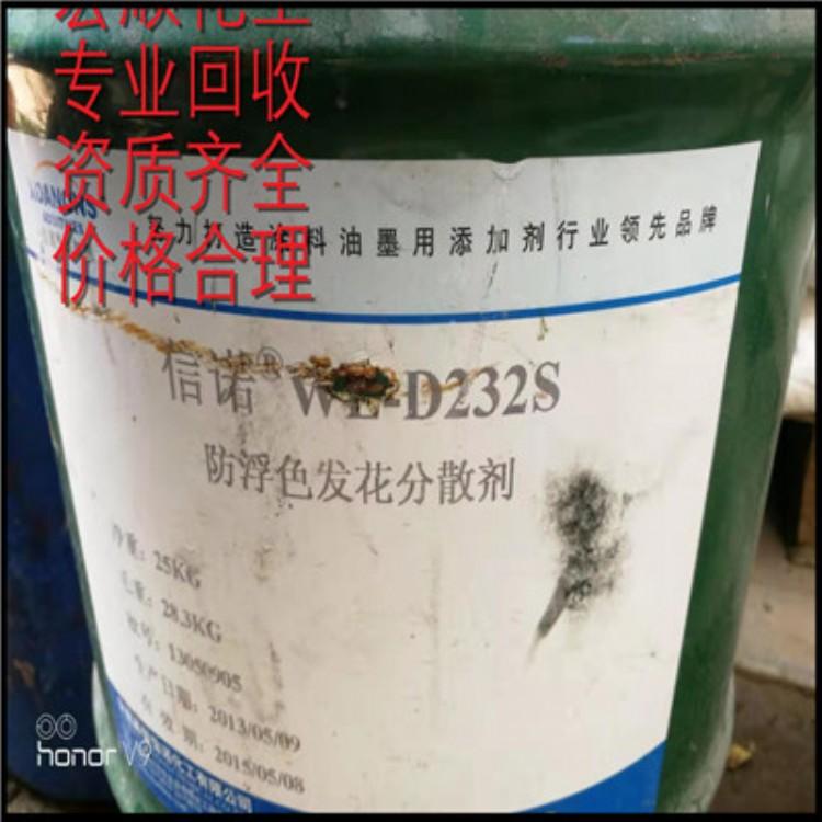 湖南岳阳回收颜料哪里回收颜料