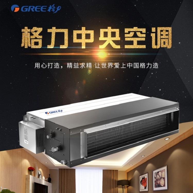 北京格力中央空调 格力家用空调HDC系列 格力风管机全直流变频空调GMV-NHD28PLA