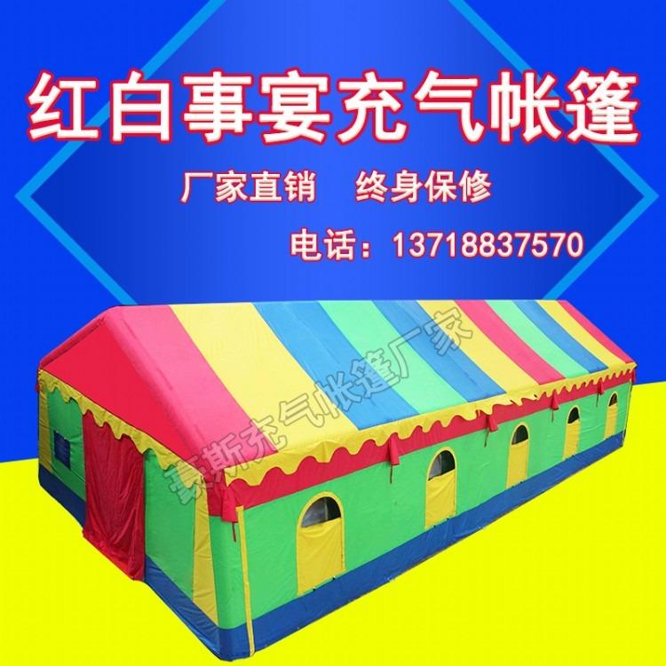 北京豪斯大型彩棚户外充气帐篷婚宴酒席红白喜事婚庆流动餐厅 充气帐篷