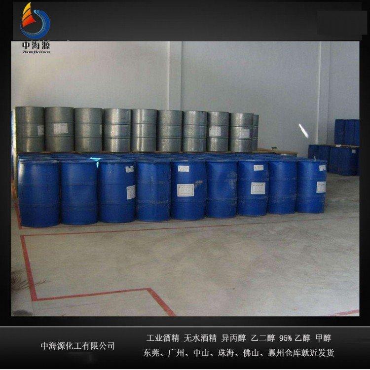 广州碳氢清洗剂(D30)酒精95厂家中海源厂家订做
