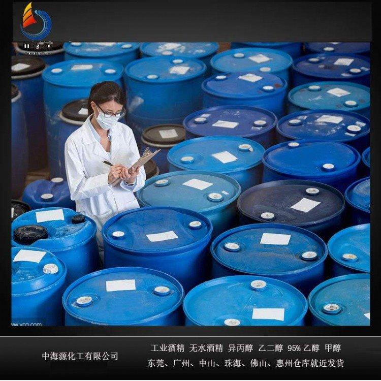 珠海一级环己醇(CYC)无水酒精中海源服务为先