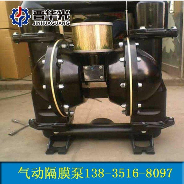 矿用气动隔膜泵 气动隔膜泵生产厂家 80气动隔膜泵价格