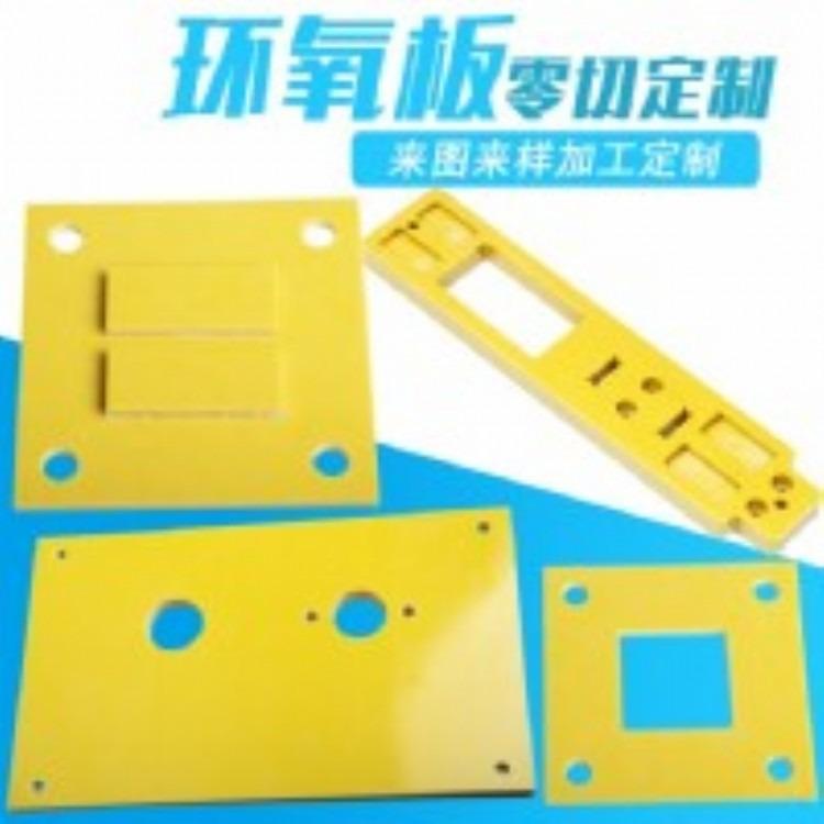 3240环氧树脂板,黄色耐高温树脂板,水绿色环氧树脂绝缘板