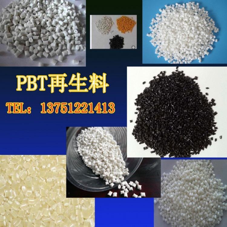 塑胶粒【PBT再生料  本色 A15A】耐热性、阻燃性