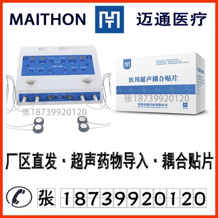 河南迈通 ZP-A6型  药导电极导线(铁碗)、电极贴片  厂家供应