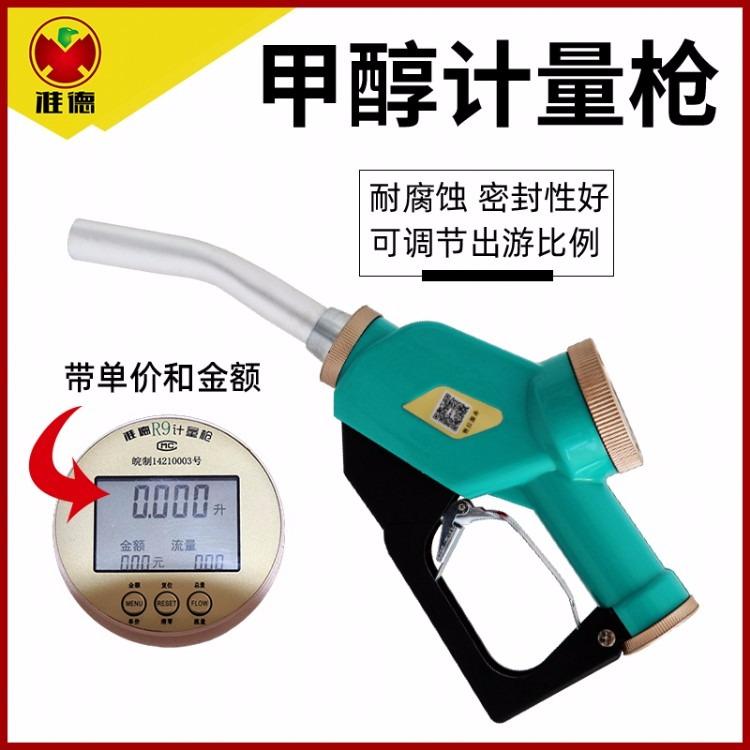 柴油加油机计量枪 准德R9计量枪 燃气计量枪