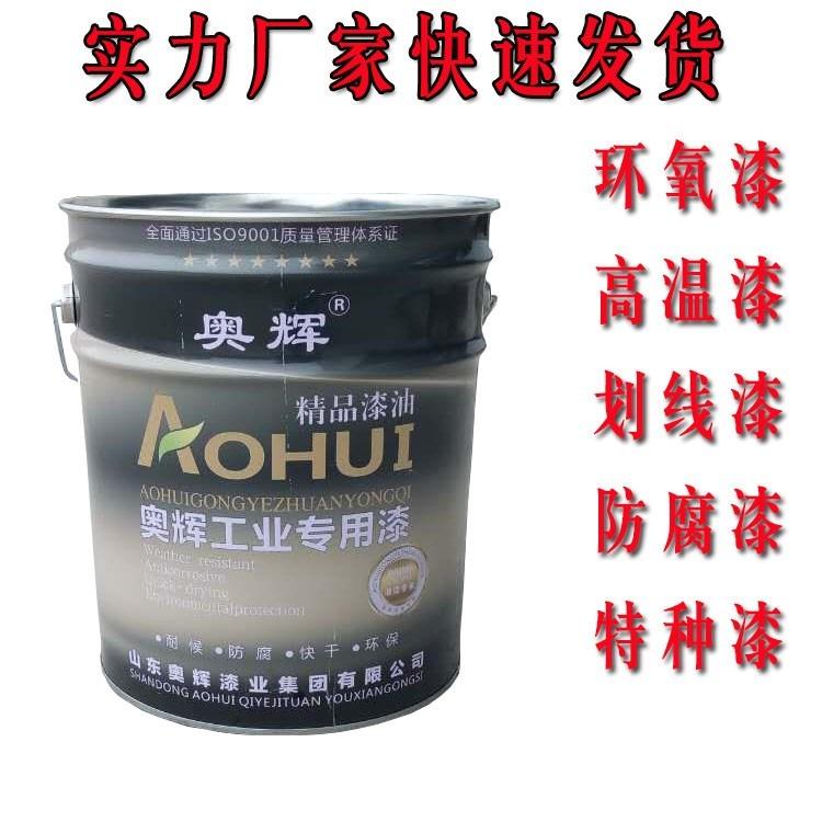 山东菏泽丙烯酸漆生产厂家 耐化学环氧丙烯酸面漆 丙烯酸漆专用稀释剂