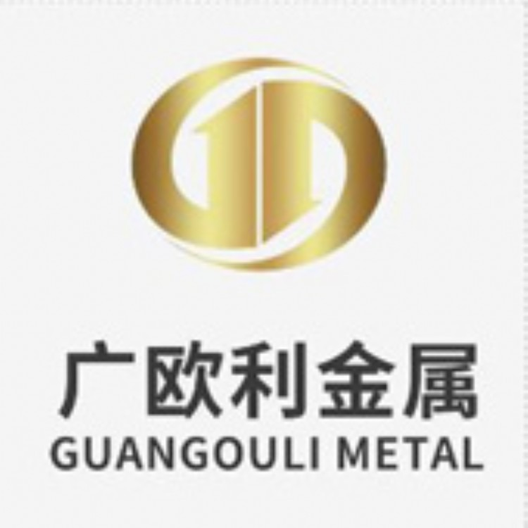 东莞市广欧利金属材料有限公司