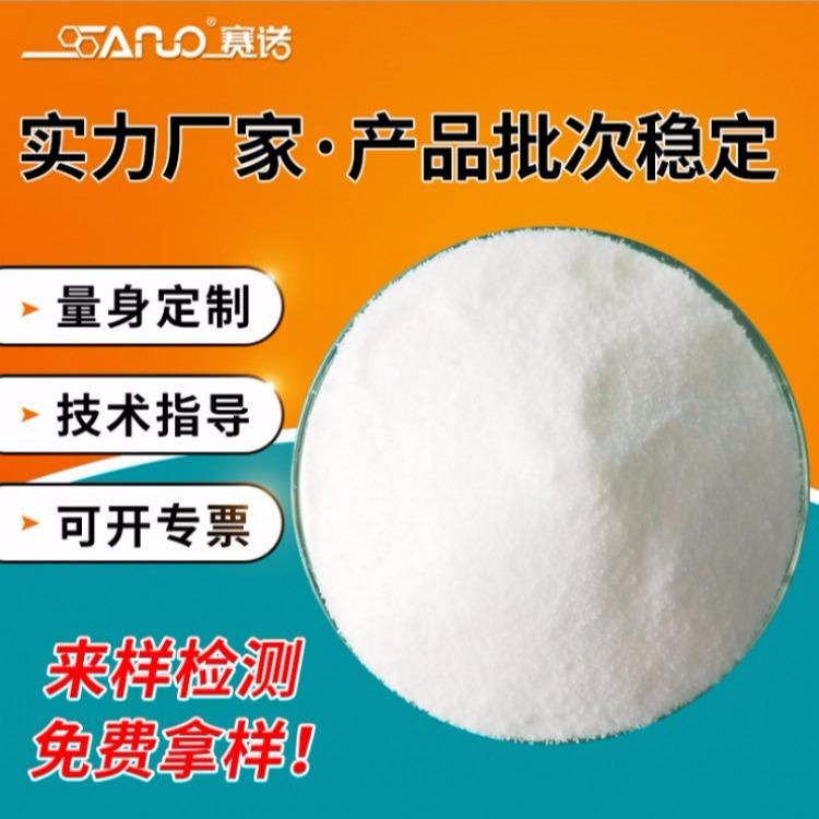 青岛赛诺聚乙烯蜡生产供应厂家 高分子量 高粘度 无气味 分散性好 润滑性好 99118