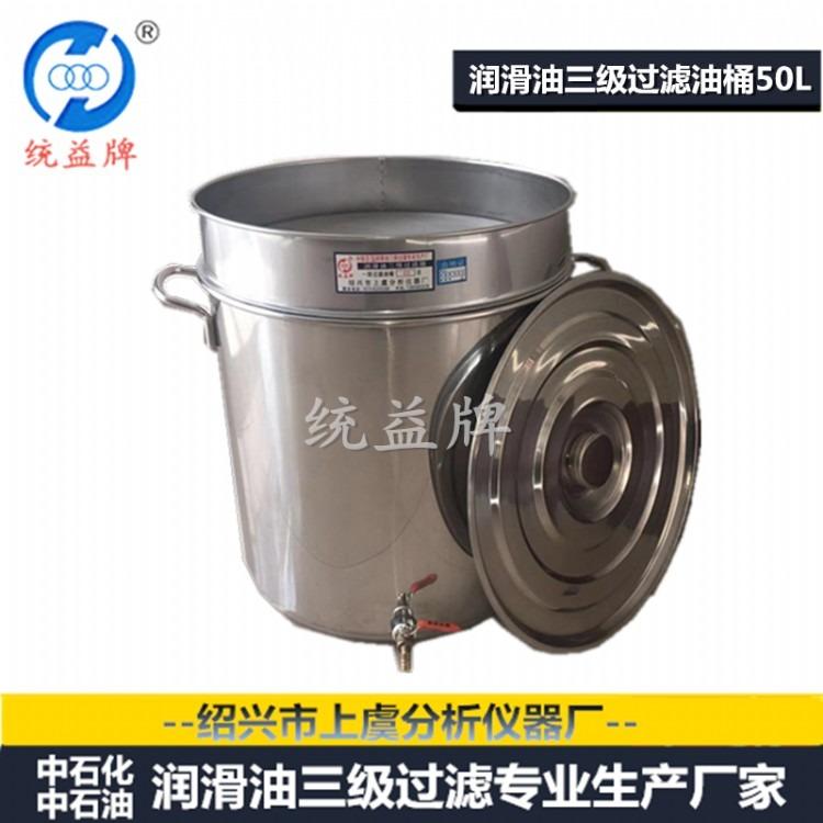 不锈钢三级过滤油桶 统益过滤 润滑油一级滤油壶50L