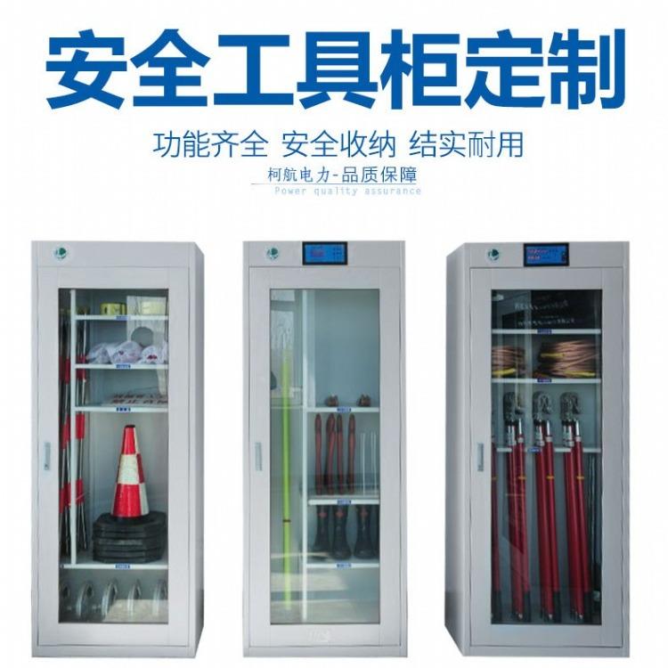安全工器具柜电力工具柜配电室智能除湿工具柜定做