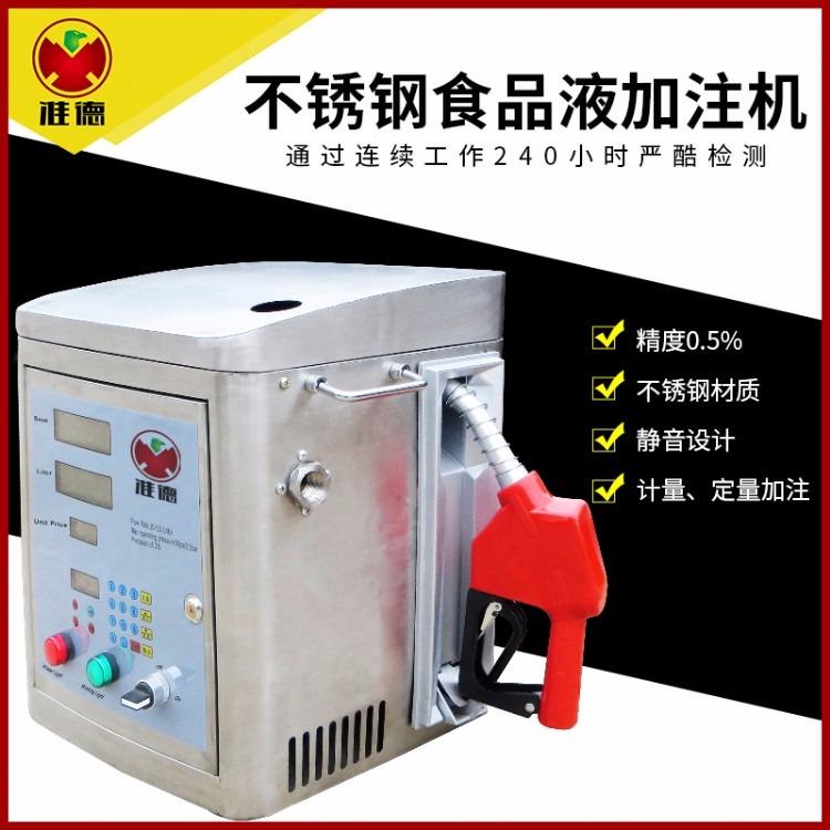 小型酒水过滤灌装机 准德食品液加注机 微型酒水灌装机