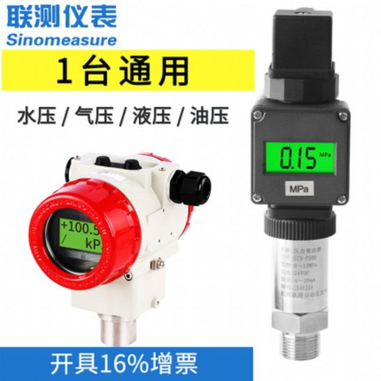 卫生隔膜智能型压力变送控制器 水压自动控制器
