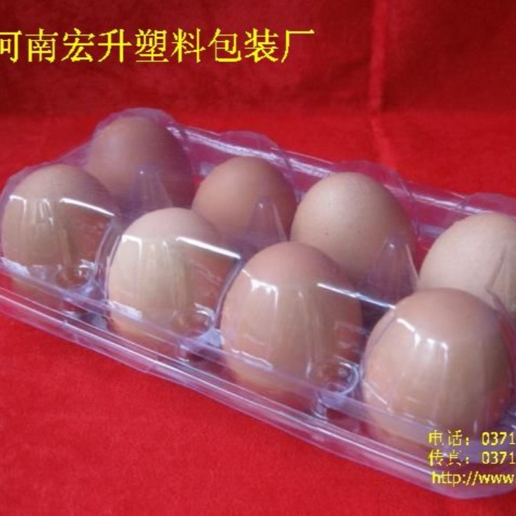 郑州10枚鸡蛋包装盒 河南吸塑包装  鸡蛋包装盒