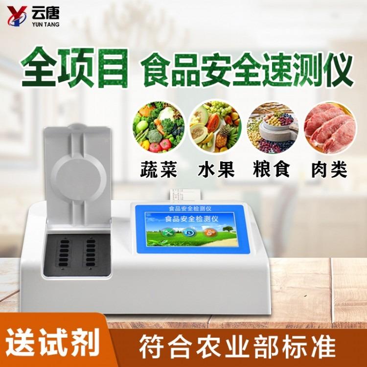 云唐食品安全分析仪-YT-SA05食品安全分析仪价格