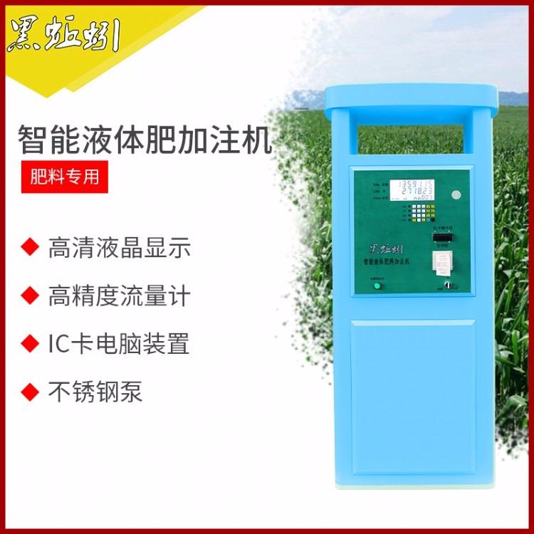耐腐蚀种子液肥喷洒机 黑蚯蚓380V耐腐蚀液体肥料加注机