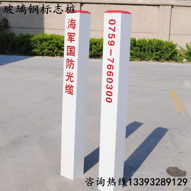 120玻璃钢标志桩 立式标志桩 企业采购首选