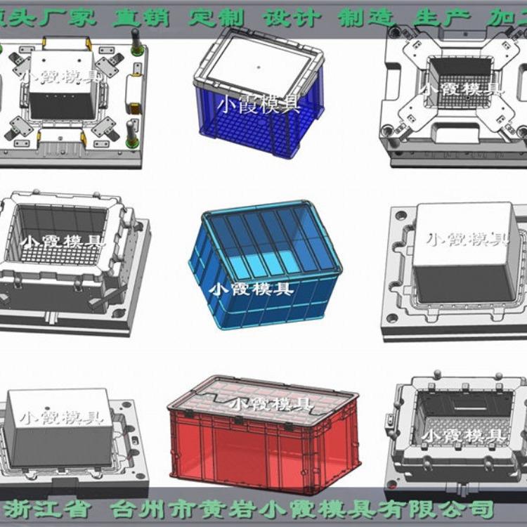 台州注塑模具定制 整理箱塑料模具  整理箱塑料模具  整理箱塑料模具 哪有模具厂家