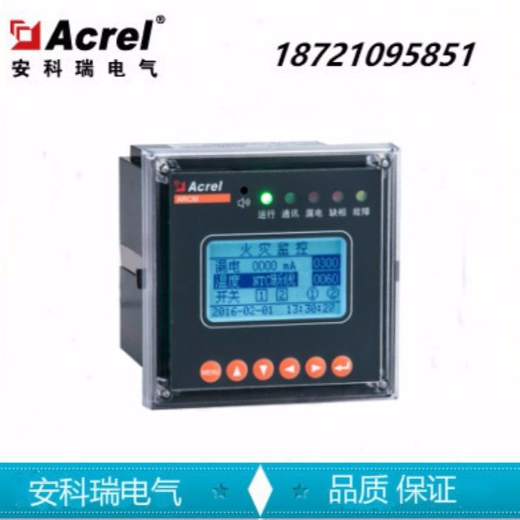 安科瑞ARCM200L-T16 漏电电流火灾监控装置 16路温度监测