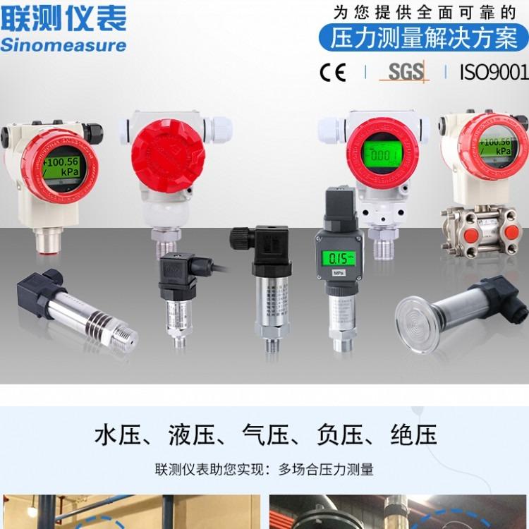 生产压力变送器厂家电话 真空压力传感器厂家电话