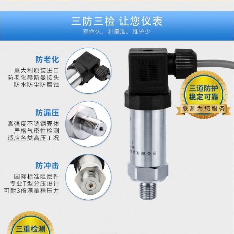 管道压力传感器厂家电话 液体压力传感器厂家电话