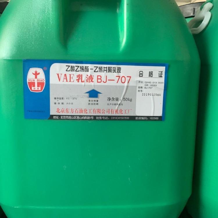 广西广维VAE乳液706.705