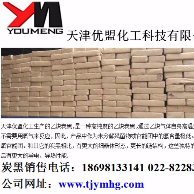 高纯度乙炔炭黑―天津优盟乙炔碳黑有限公司