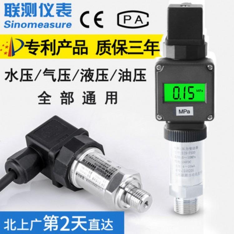 压力变送器4-20ma 0-5v压力变送器