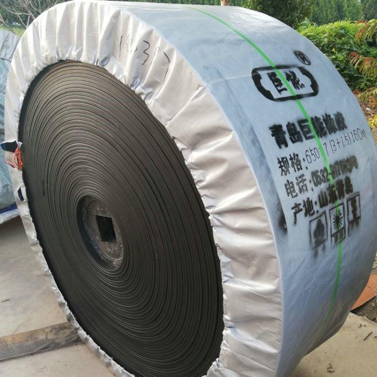 厂家供应 橡胶输送带 天然胶输送带
