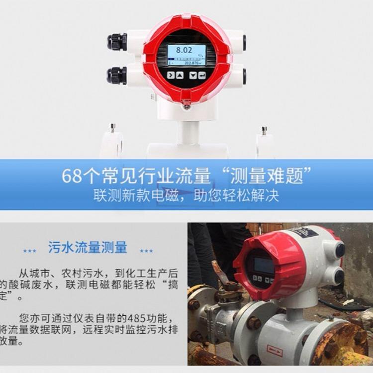 电磁流量计专业生产厂家 电磁式流量计厂家 广东流量计厂家