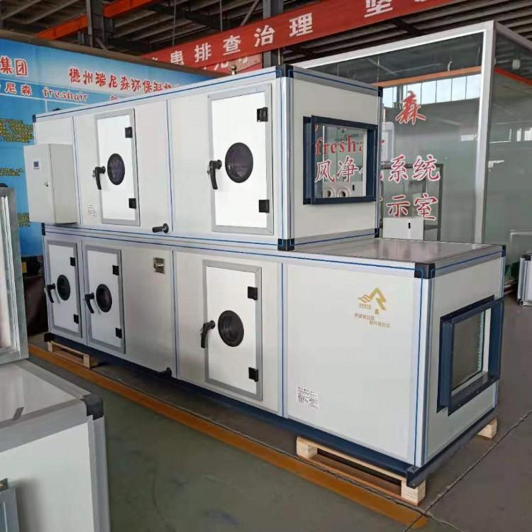 西安市 厂家直销新风空调机组直膨式空气处理机组直膨式组合式净化空调机组 瑞尼森厂家直销加工定制