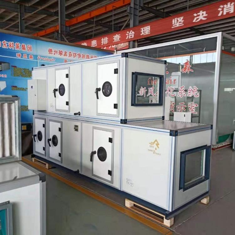 西安市 厂价直销组合直膨式新风排风空气处理机 组合式新风换气空调机组 瑞尼森厂家直销加工定制