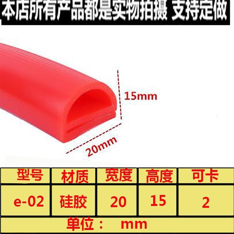 众财 彩色硅胶密封条 e型密封条 E型硅橡胶密封条 红色耐高温密封条
