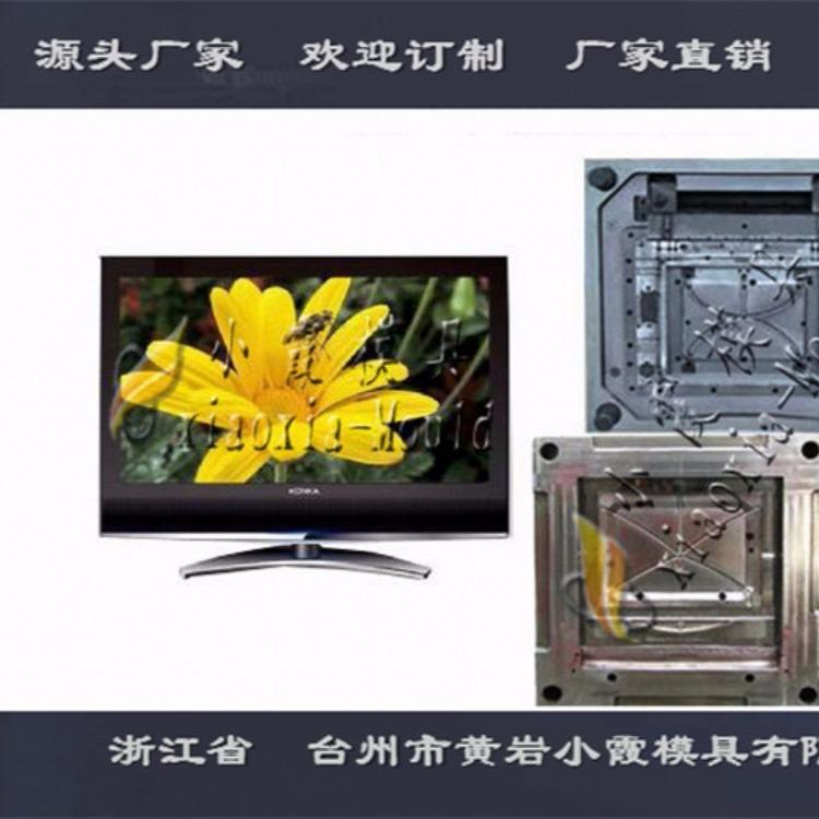 22寸电视机模具,23寸电视机模具  24寸电视机模具