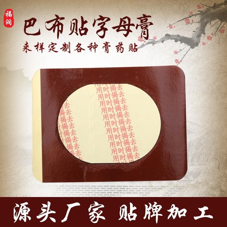 贴牌代加工厂家山东膏药加工厂家定制加工各种膏药