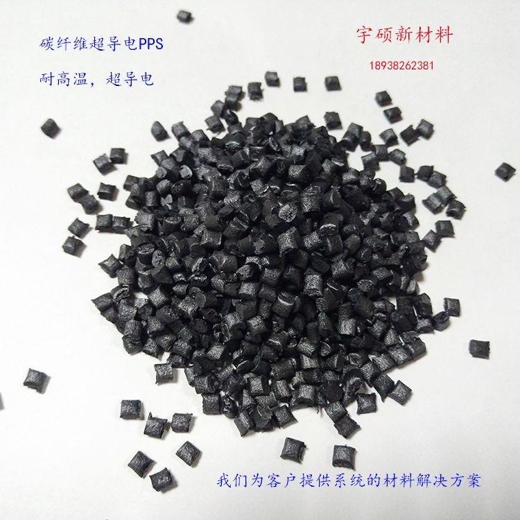 导电PPS碳纤增强塑料 高刚性强度流动佳 电子产品内饰件