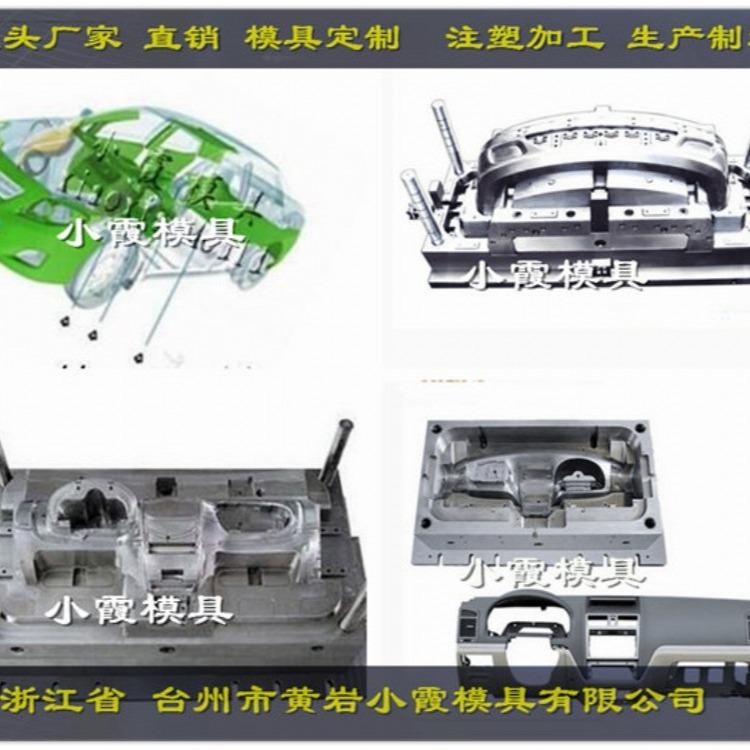 中网模具汽车保险杠模具