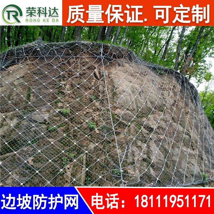 贵州护栏网厂家  供应贵州山体落石防护网   sns边坡防护网