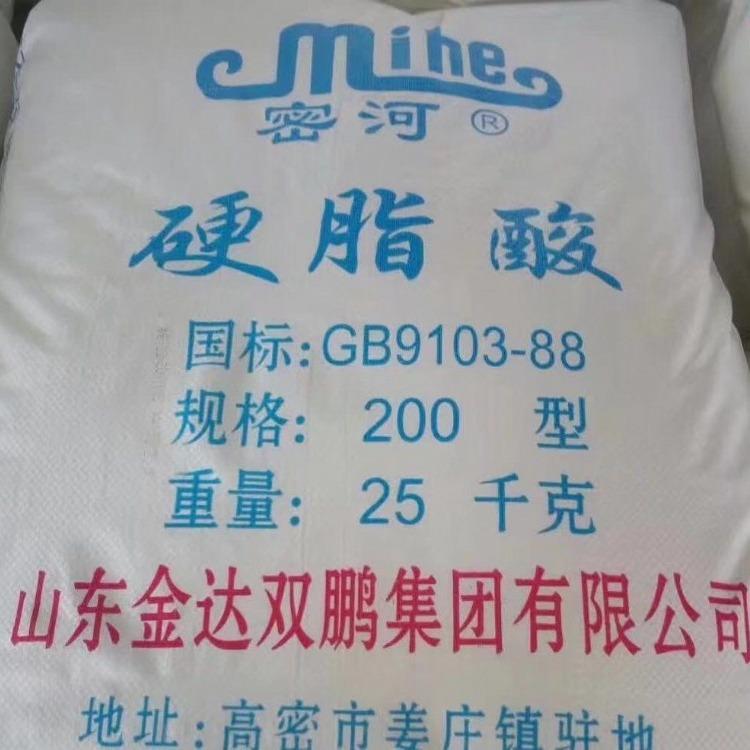 金达双鹏 国标 200型硬脂酸