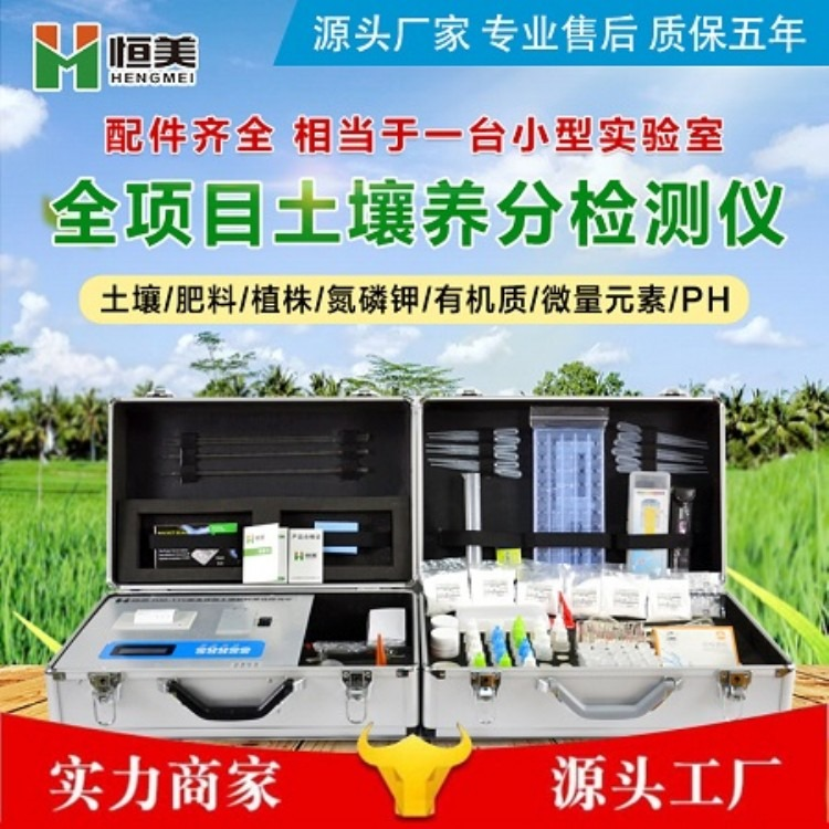 土壤肥料检测仪,土壤肥料检测仪,土壤肥料检测仪HM-TYC,土壤肥料检测仪HM-TYC
