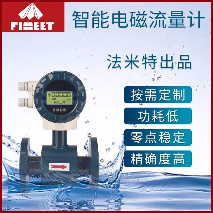 电磁流量计分体式 快装式电磁流量计 法米特dn80电磁流量计