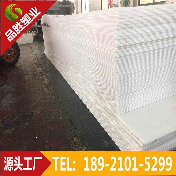 常州飞宏品胜 直供PP板   专业定制PP板   加工PP板   白色聚丙烯PP板  电解槽用板  塑料板材厂家