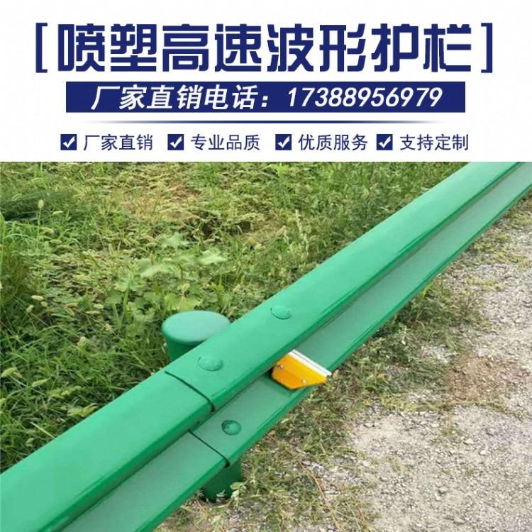 波形护栏喷塑镀锌乡村波形护栏高速公路防撞栏厂家直销生产厂家喷塑护栏