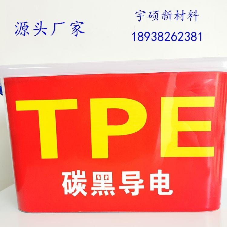 厂家定做销售 导电TPE TPE防静电60度 热塑性弹性体材料 高回弹手感佳