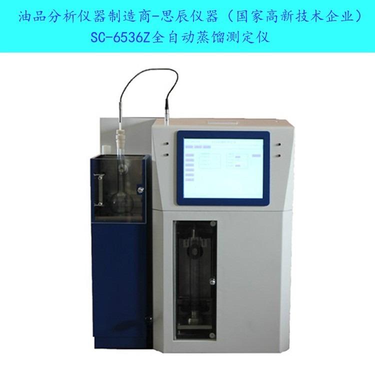 张家界思辰仪器SC-7534Z厂家批发全自动沸程测定仪、自动沸程试验器(高新技术企业)