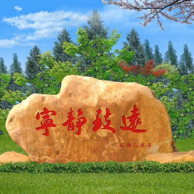 美丽乡村村牌石,广东新农村建设村口刻字石