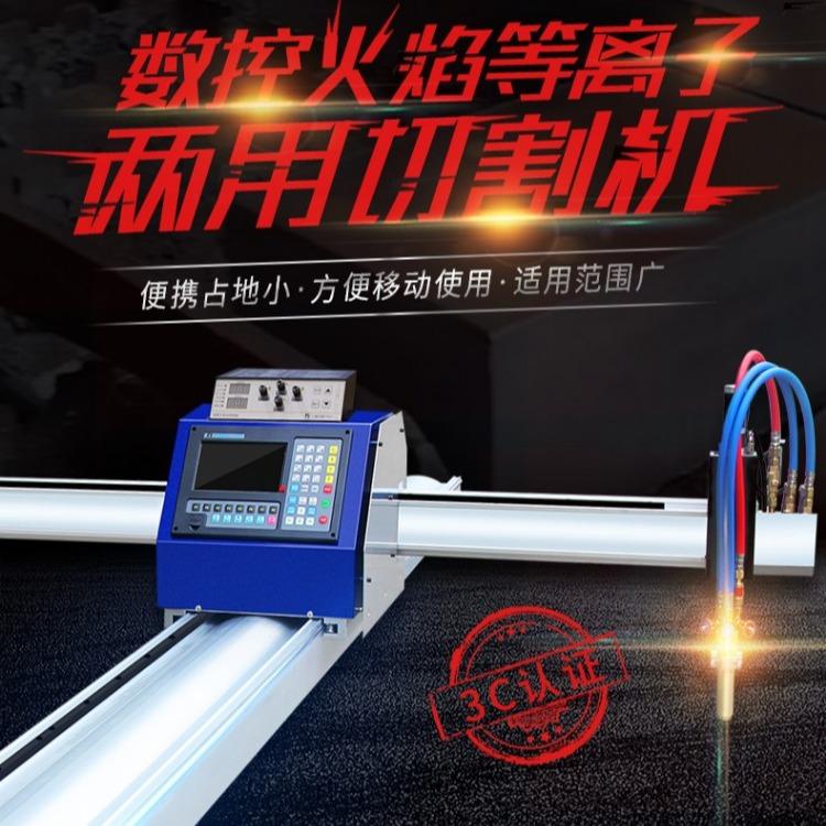 顺鑫等离子切割机 便携式数控切割机 工业型数控等离子切割机